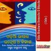 Odia Book Odia Bhashara Unmesha O Bikasha From OdishaShop