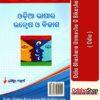 Odia Book Odia Bhashara Unmesha O Bikasha From OdishaShop3