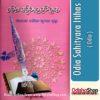 Odia Book Odia Sahityara Itihas From OdishaShop