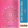 Odia Book Odia Sahityara Itihas From OdishaShop3