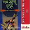 Odia Book Odia Sahityara Itihasa From OdishaShop
