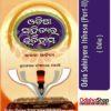 Odia Book Odia Sahityara Itihasa (Part-II) From OdishaShop