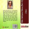 Odia Book Odia Sahityara Itihasa (Part-III) From OdishaShop3