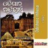 Odia Book Odishara Itihasa From OdishaShop