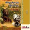 Odia Book Odishare Ingrej Shasana Birudhare Bidroha From OdishaShop