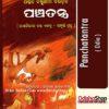 Odia Book Panchatantra From OdishaShop