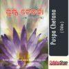 Odia Book Puspa Chetana From OdishaShop