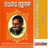 Odia Book Radhanath Granthabali From OdishaShop