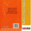 Odia Book Radhanath Granthabali From OdishaShop3