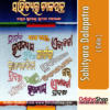 Odia Book Sahityara Dalapatra From OdishaShop