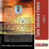 Odia Book Sata Sakalara Swara From OdishaShop3