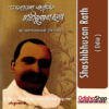 Odia Book Shashibhusan Rath From OdishaShop