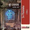 Odia Book Sri Palataka From OdishaShop