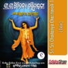 Odia Book Sri Sri Chaitanya Charitavali-1 From OdishaShop