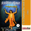 Odia Book Sri Sri Chaitanya Charitavali-2 From OdishaShop