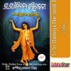 Odia Book Sri Sri Chaitanya Charitavali-3 From OdishaShop