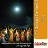 Odia Book Sri Sri Chaitanya Charitavali-3 From OdishaShop3