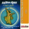Odia Book Sri Sri Chaitanya Charitavali-4 From OdishaShop