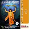 Odia Book Sri Sri Chaitanya Charitavali-5 From OdishaShop