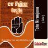 Odia Book Tata Niranjana From OdishaShop