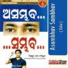 Odia Book Asambhav Sambhav From OdishaShop