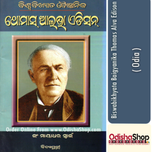 Odia Book Biswabikhyata Baigyanika Thomas Alva Edison From OdishaShop