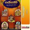 Odia Book Charjyagiti From OdishaShop