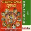 Odia Book Dasa Abatara Purana From OdishaShop