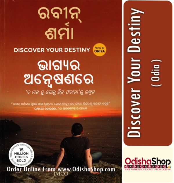 Odia Book Discover Your Destiny From OdishaShop