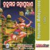 Odia Book Hanuman Mahapurana From OdishaShop