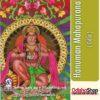Odia Book Hanuman Mahapurana From OdishaShop3