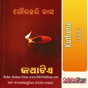 Odia Book Kathatie From OdishaShop