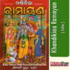 Odia Book Khandikiaa Ramayan From OdishaShop