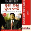 Odia Book Kruti Bakta Kruti Byakti From OdishaShop