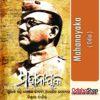 Odia Book Mahanayaka From OdishaShop