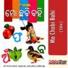 Odia Book Mo Chabi Bahi From OdishaShop