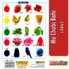 Odia Book Mo Chabi Bahi From OdishaShop3
