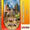 Odia Book Odishara Debadevi-1 From OdishaShop
