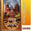 Odia Book Odishara Debadevi-2 From OdishaShop