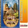 Odia Book Odishara Debadevi-3 From OdishaShop