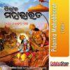 Odia Book Pilanka Mahabharat From OdishaShop
