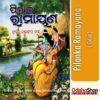 Odia Book Pilanka Ramayana From OdishaShop