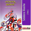 Odia Book Sabdara Akasha From OdishaShop 1