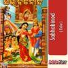 Odia Book Sabhabinod From OdishaShop3