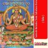 Odia Book Santoshi Matanka Shola Sukrabara Brata From OdishaShop