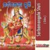 Odia Book Sarbamangala Stuti From OdishaShop