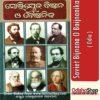 Odia Book Soviet Bijnana O Baijnanika From OdishaShop