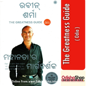 Odia Book The Greatness Guide From OdishaShop