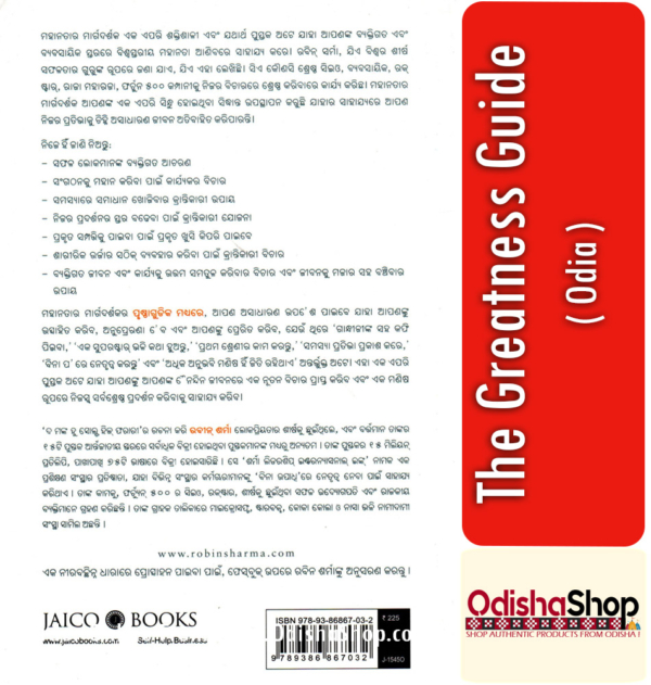 Odia Book The Greatness Guide From OdishaShop3