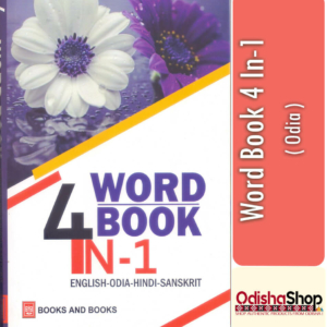 Odia Book Word Book 4 In- 1 From Odisha Shop 1